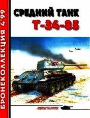 Средний танк Т-34-85 - Барятинский Михаил Борисович