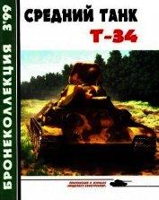 Средний танк Т-34 - Барятинский Михаил Борисович