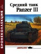 Средний танк Panzer III - Барятинский Михаил Борисович