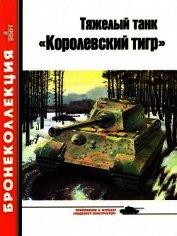 Тяжелый танк «Королевский тигр» - Барятинский Михаил Борисович