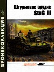 Штурмовое орудие Stug III - Барятинский Михаил Борисович
