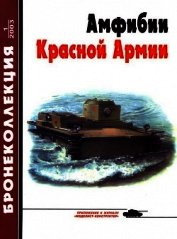 Бронеколлекция 2003 № 01 (46) Амфибии Красной Армии - Барятинский Михаил Борисович
