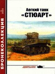 Легкий танк «Стюарт» - Барятинский Михаил Борисович