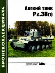 Лёгкий танк Pz.38(t) - Барятинский Михаил Борисович