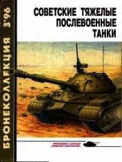 Бронеколлекция 1996 № 03 (6) Советские тяжелые послевоенные танки - Барятинский Михаил Борисович