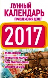 Подробный лунный календарь привлечения денег 2017