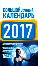 Большой лунный календарь 2017