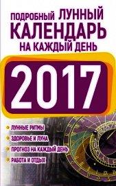 Подробный лунный календарь на каждый день 2017