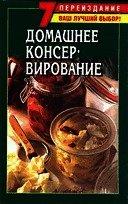 Книга Домашнее консервирование фруктов и овощей - Автор Хосташова Божена
