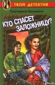 Кто спасет заложницу? - Вильмонт Екатерина Николаевна