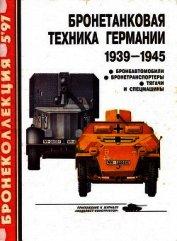 Бронетанковая техника Германии 1939 - 1945 (часть II) Бронеавтомобили, бронетранспортеры, тягачи и с