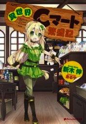 Супермаркет в ином мире (ЛП) - Araki Shin