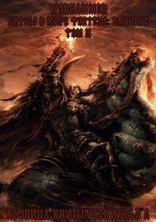 Warhammer: Битвы в Мире Фэнтези. Омнибус. Том 2 (ЛП) - Рейнольдс Джош