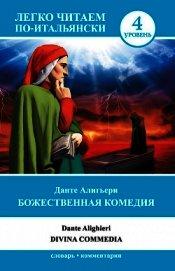 Книга Божественная комедия / Divina commedia - Автор Данте Алигьери