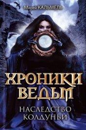 Наследство колдуньи - Чистюхина Наталья