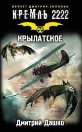 Кремль 2222. Крылатское - Дашко Дмитрий Николаевич