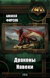 Драконы Навеки (СИ) - Фирсов Алексей Сергеевич