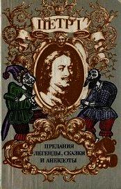 Петр I. Предания, легенды, сказки и анекдоты