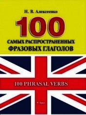 100 самых распространенных фразовых глаголов