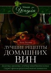 Лучшие рецепты домашних вин. Десертные, крепленые, лечебные вина, напитки на меду, сидр, старинные р