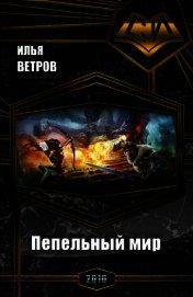 Пепельный мир (СИ) - Ветров Илья