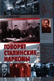 Говорят сталинские наркомы