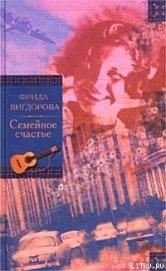Семейное счастье - Вигдорова Фрида Абрамовна