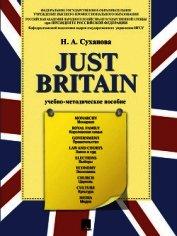 Книга Just Britain. Учебно-методическое пособие - Автор Суханова Надежда