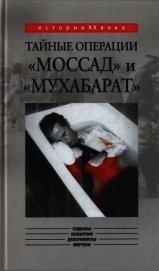 Тайные операции «Моссад» и «Мухабарат» - Капитонов Константин Алексеевич