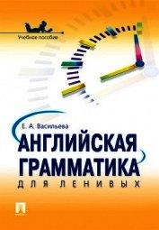 Книга Английская грамматика для ленивых - Автор Васильева Елена