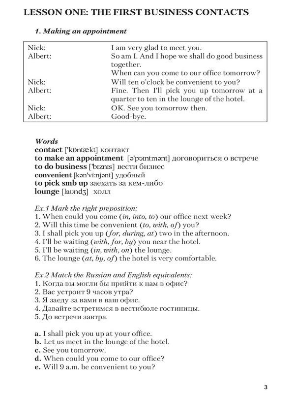 Деловой английский за 20 минут в день. Учебное пособие - _2.jpg
