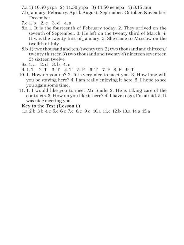 Деловой английский за 20 минут в день. Учебное пособие - _8.jpg