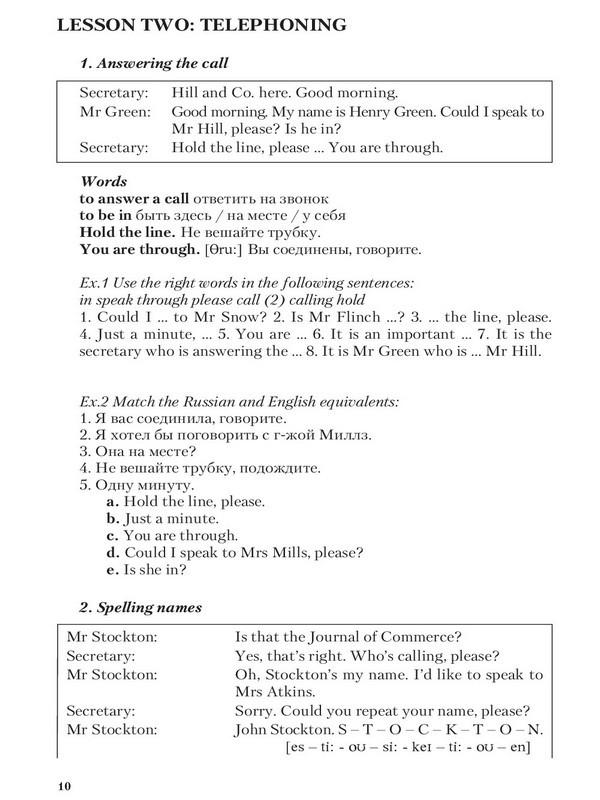 Деловой английский за 20 минут в день. Учебное пособие - _9.jpg