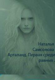 Первая среди равных (СИ) - Самсонова Наталья