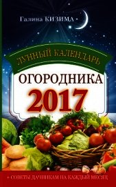 Лунный календарь огородника на 2017 год