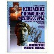 Книга Акупунктура без иголок - Автор Хаустон Ф. М.