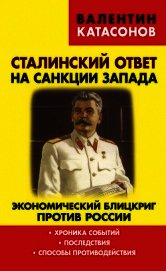 Сталинский ответ на санкции Запада. Экономический блицкриг против России. Хроника событий, последств