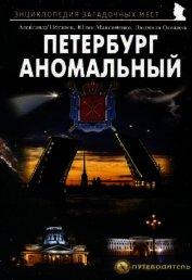 Петербург аномальный