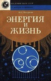 Книга Энергия и жизнь - Автор Печуркин Николай Савельевич