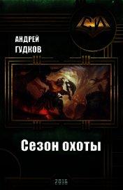 "Сезон охоты (СИ) - Гудков Андрей ""Шерлок"""