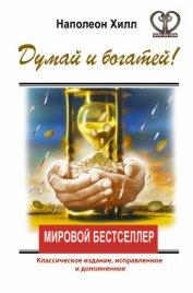 Книга Думай и богатей! Классическое издание, исправленное и дополненное - Автор Хилл Наполеон