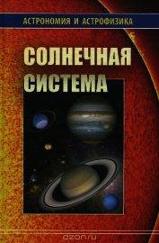 Книга Солнечная система (Астрономия и астрофизика) - Автор Сурдин Владимир Георгиевич