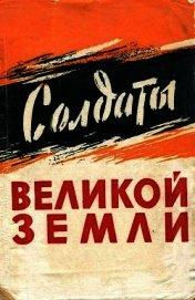 Солдаты великой земли (Сборник воспоминаний южноуральцев — участников Великой Отечественной войны 19