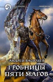 Гробницы пяти магов (СИ) - Васильев Андрей