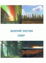 "Север (СИ) - Костюк Валерий Григорьевич ""Усафар"""