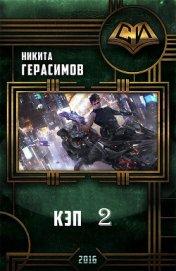 Кэп 2 (СИ) - Герасимов Никита