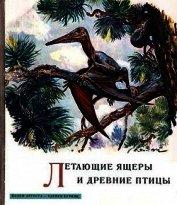 Летающие ящеры и древние птицы - Буриан Зденек