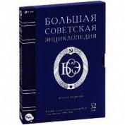 Большая советская энциклопедия (-- - АБ)