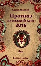 Прогноз на каждый день. 2016 год. Лев