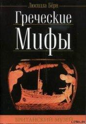 Книга Греческие мифы - Автор Бёрн Люсилла